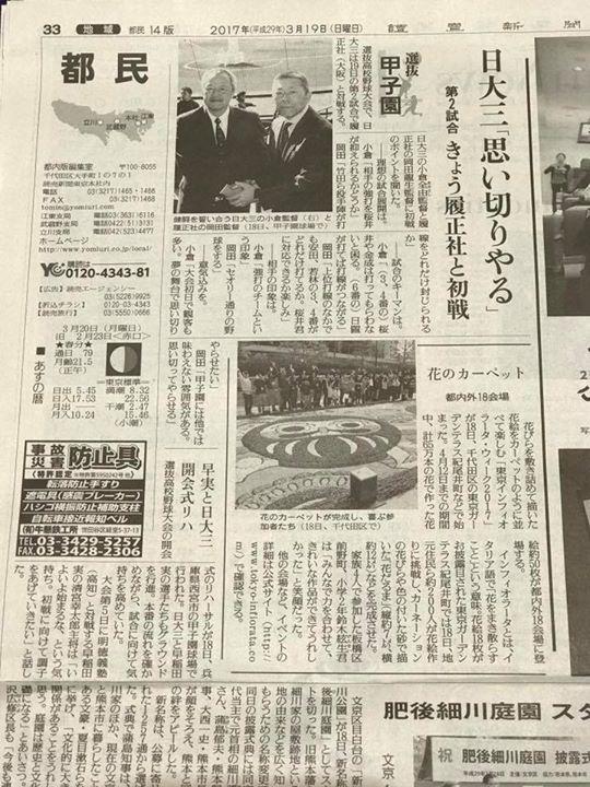 当社も参加する東京インフィオラータ2017が読売新聞で紹介されました。