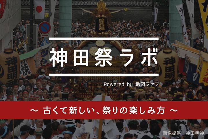 神田祭ラボのお知らせ
