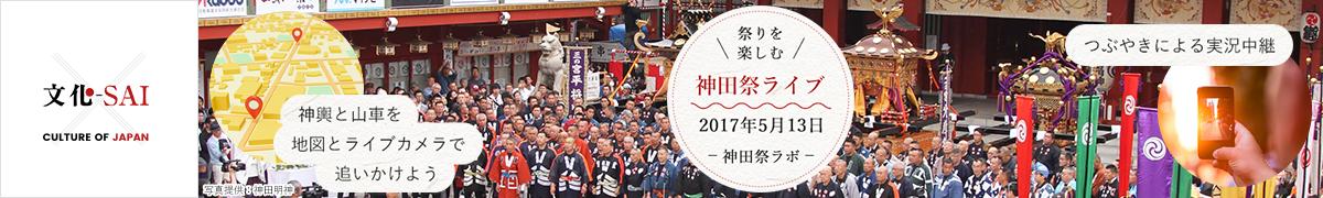 神田祭ライブ&神田祭本棚