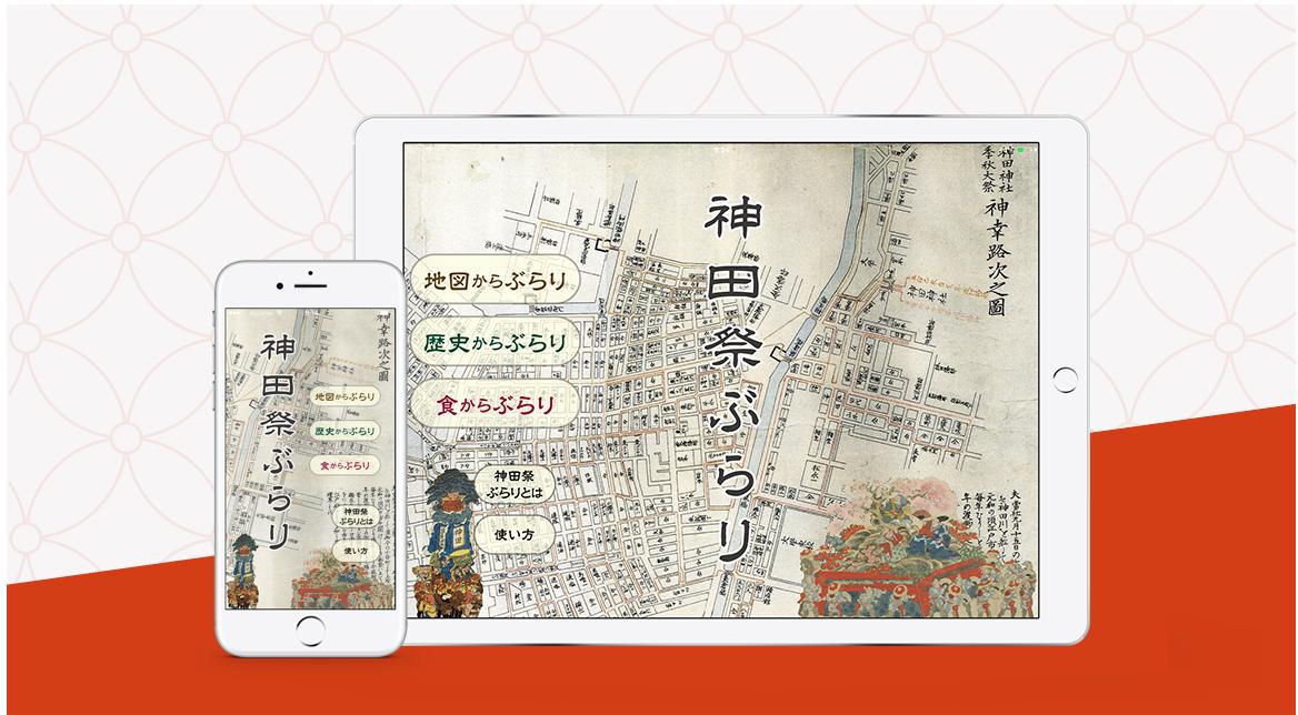 スマホアプリ「神田祭ぶらり」