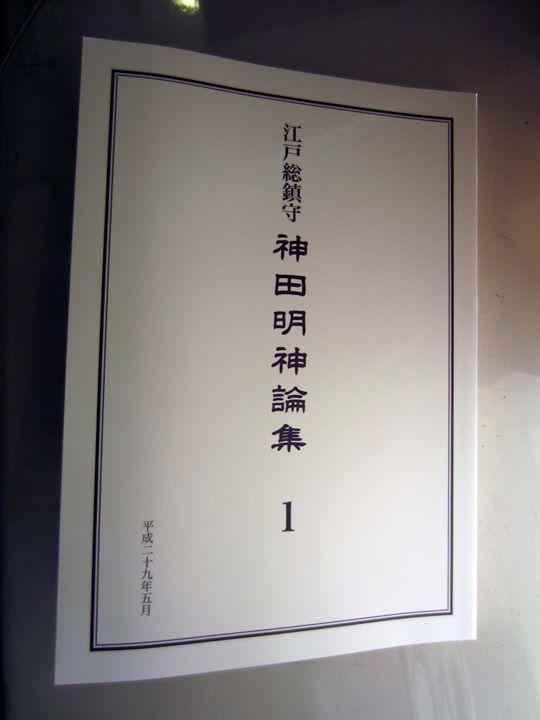 『江戸総鎮守 神田明神論集』1が発行されました