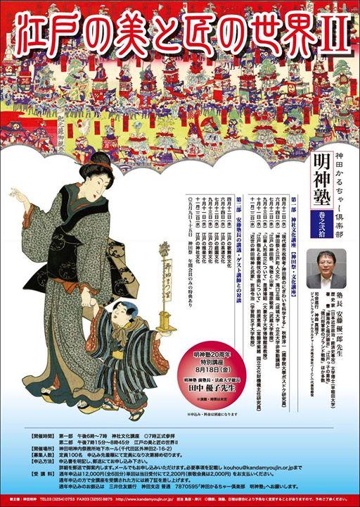 7月12日(水)明神塾のお知らせ