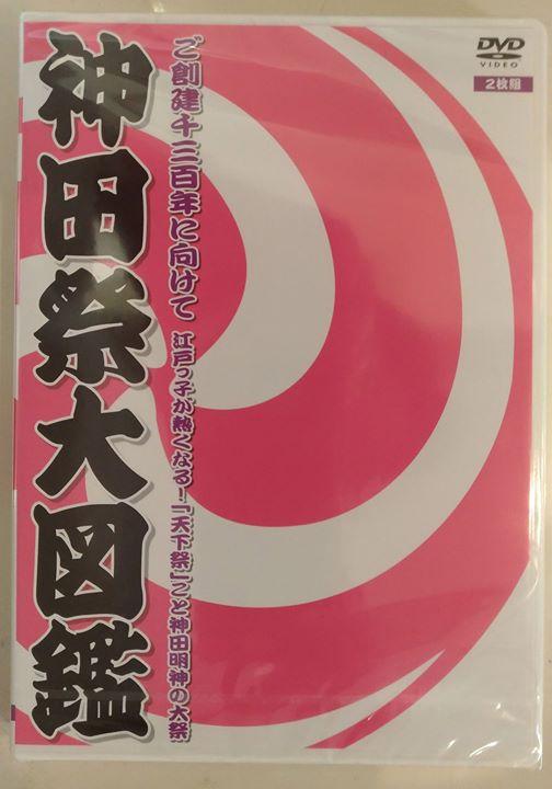 平成29年の神田祭DVD発売!
