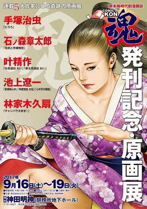 石ノ森章太郎さん、手塚治虫さんのオフィシャルサイトで、当社で開催する『COMIC 魂(KON)』発刊記念 連載5大作家原画展が紹介されました。