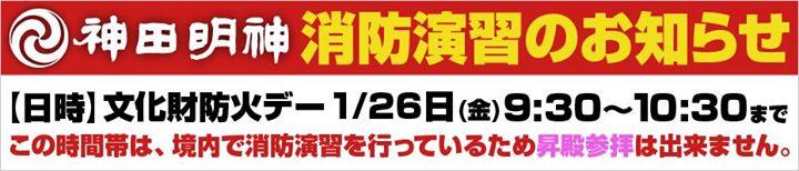 神田明神 消防演習のお知らせ