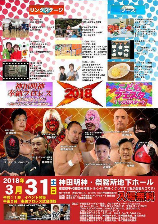 今年で2回目の開催、明神神田奉納・神田プロレス