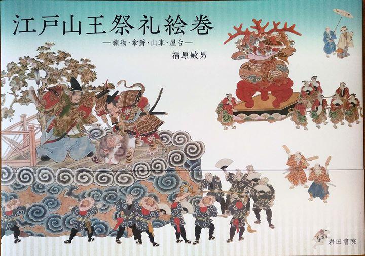 神田明神に所蔵する資料が福原敏男『江戸山王祭礼絵巻』に掲載れました。