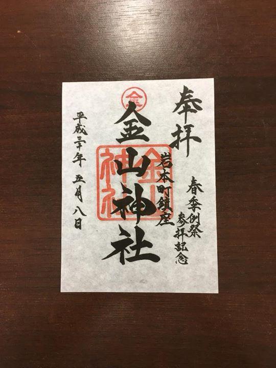 来たる平成30年5月8日に当社の兼務社である、岩本町鎮座金山神社にて春季例祭が斎行されます。