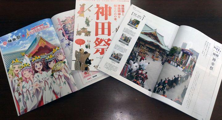 今年の神田祭のガイドブックの授与が始まりました!令和元年5月に行われる神田祭の情報満載です。