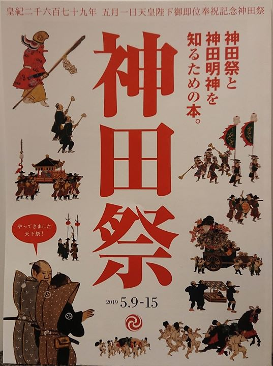 令和元年5月  天皇陛下御即位奉祝 神田祭