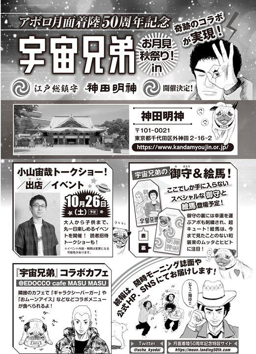 10月26日、神田明神ではアポロ月面着陸50周年記念『宇宙兄弟』とのコラボイベントを開催しますよ!