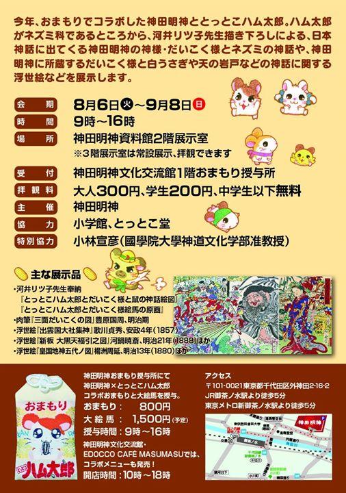 本日17日は境内で神田プロレスのイベントが開催されます。
