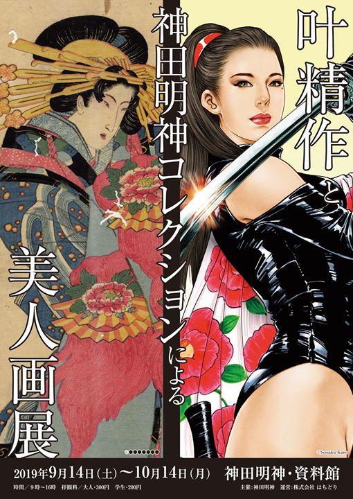 特別展『とっとこハム太郎とだいこく様』を開催している神田明神資料館。