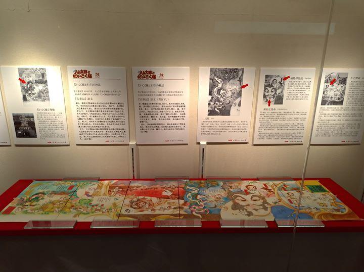 資料館特別展『とっとこハム太郎とだいこく様』は今日も9時から開催です!23日(金)、24日(土)には境内で江戸東京夜市もありますよ!