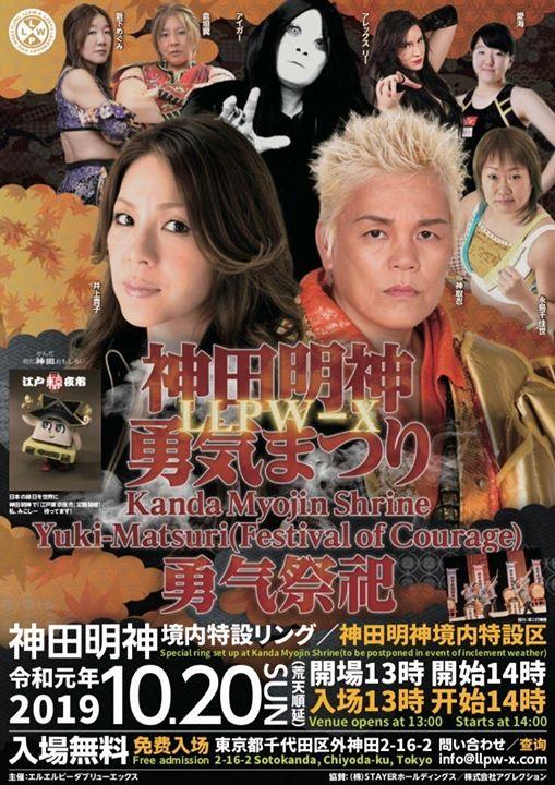 神取忍さん率いるLLPW―Xが神田明神で、江戸東京夜市とコラボします!夜市は12時から、プロレスは14時から、入場は無料です。
